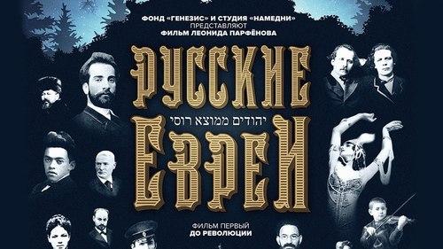 Парфенон. Специальный выпуск: Русские Евреи. Фильм первый. С предисловием Леонида Парфенова