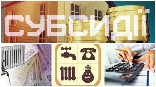 Новые правила начисления субсидий