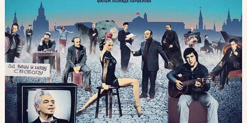 Русские Евреи. Фильм третий. С предисловием Леонида Парфенова