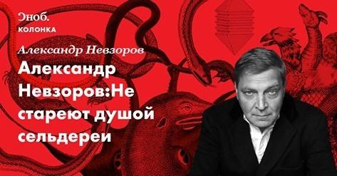 """"""" Не стареют душой сельдереи"""" - Александр Невзоров"""