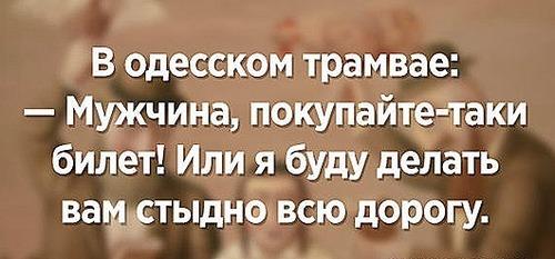 Одесский анекдот