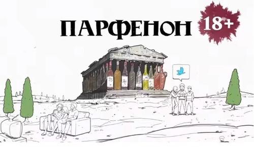 Парфенон#11: Новая Москва, Зверев и русский авангард, Маяковский vs комментаторы и соратник Боня!