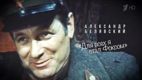 «Александр Белявский. Для всех я стал Фоксом»
