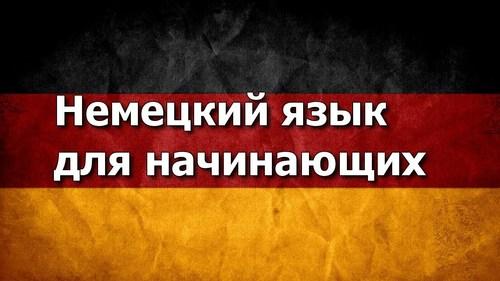 Немецкий язык. Урок 2