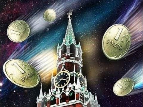 Прощай, рубль! Ин-инвесторы вывели рекордную сумму из российского госдолга