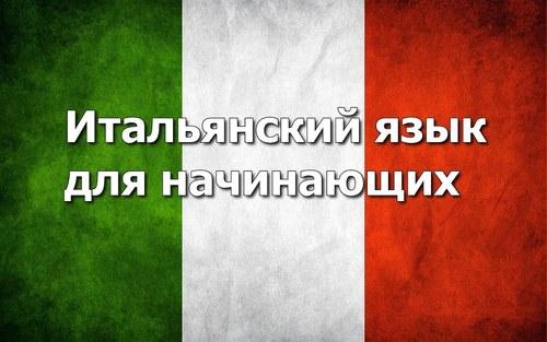 Итальянский язык Урок 6