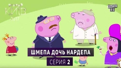 Шмепа дочь нардепа - Политический мультсериал пародия, серия 2