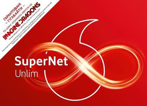 Vodafone Украина запустила новые тарифы