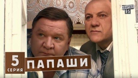 Папаши - комедийный сериал 5 серия