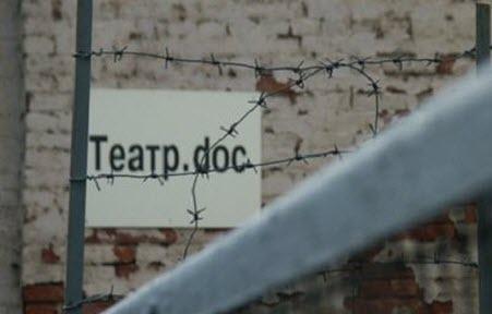 В Москве задержали девятерых сотрудников Театра.doc