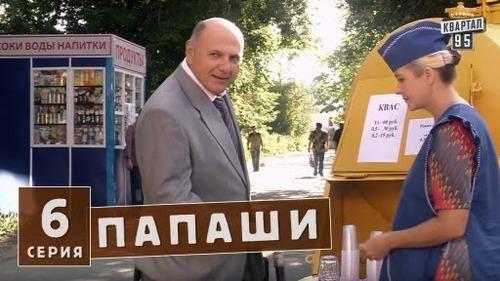 Папаши - комедийный сериал 6 серия