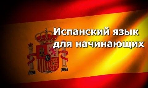 Испанский язык Урок 4