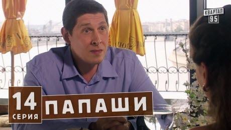 Папаши - комедийный сериал 14 серия