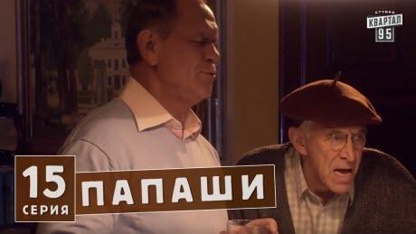 Папаши - комедийный сериал 15 серия