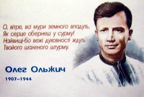 Сто великих украинцев —Олег Ольжич-Кандыба