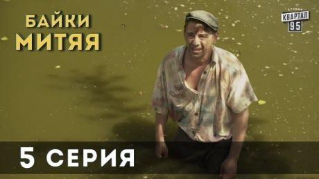 """Сериал """"Байки Митяя"""", 5-я серия"""
