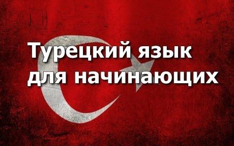 Турецкий язык Урок 2
