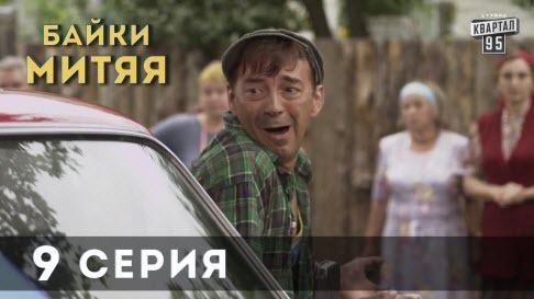 """Сериал """"Байки Митяя"""", 9-я серия"""
