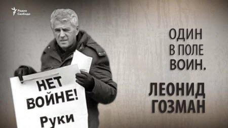 Один в поле воин. Леонид Гозман
