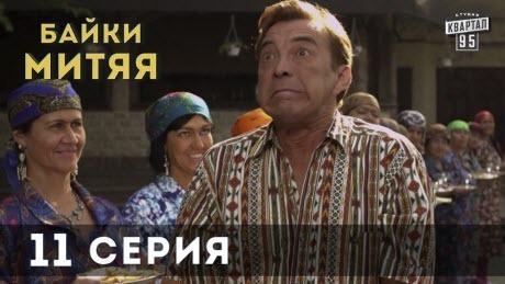 """Сериал """"Байки Митяя"""", 11-я серия"""