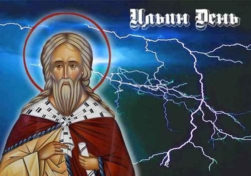2 августа – день пророка Ильи: Приметы и суеверия