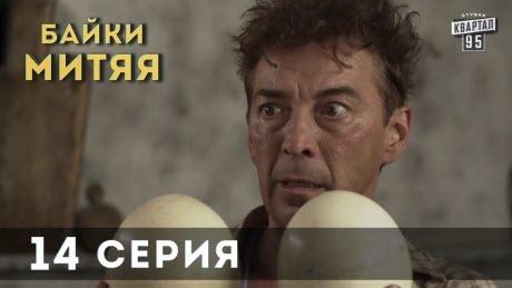 """Сериал """"Байки Митяя"""", 14-я серия"""
