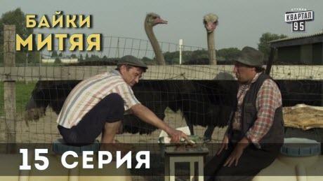 """Сериал """"Байки Митяя"""", 15-я серия"""