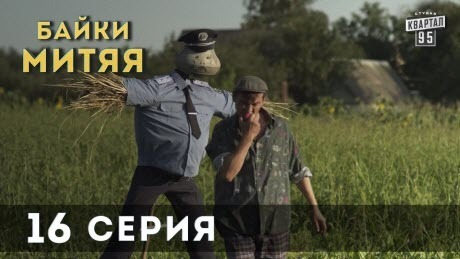 """Сериал """"Байки Митяя"""", 16-я серия"""