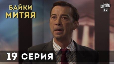 """Сериал """"Байки Митяя"""", 19-я серия"""