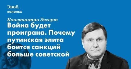 «Война будет проиграна. Почему путинская элита боится санкций больше советской» - Константин Эггерт