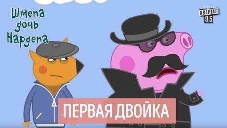 Свинка Шмепа - 4 серия - Новые мультфильмы 2018