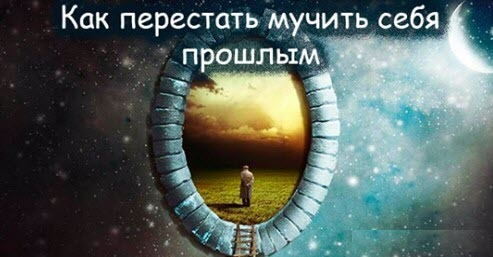Перестаньте мучить себя прошлым
