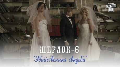 Шерлок, серия 6 - Убийственная свадьба