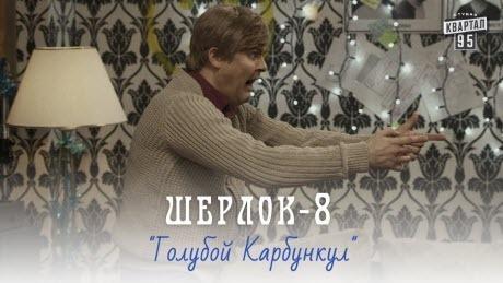 Шерлок, серия 8 - Голубой Карбункул