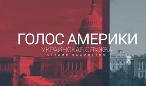 Голос Америки - Студія Вашингтон (29.08.2018): Чому Христя Фріланд не їде в Київ?