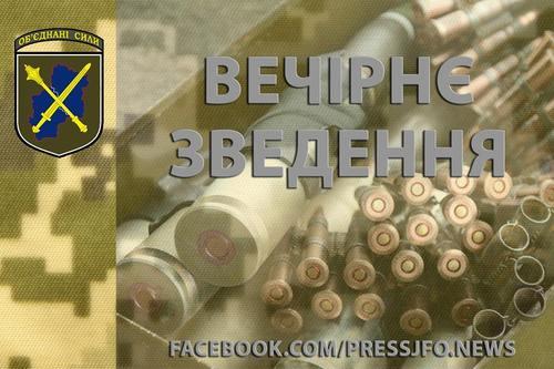 Зведення прес-центру об'єднаних сил  станом на 18:00 29 серпня 2018 року