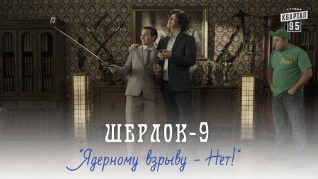 Шерлок, серия 9 - Ядерному взрыву - Нет!