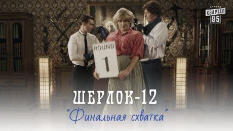 Шерлок, серия 12 - Финальная схватка