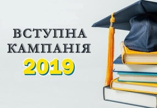 Министерством образования разработан проект Условий приема в учреждения высшего образования на 2019 год