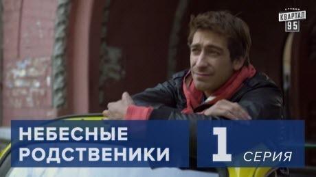 """""""Небесные родственники """" 1 серия Лирическая комедия"""