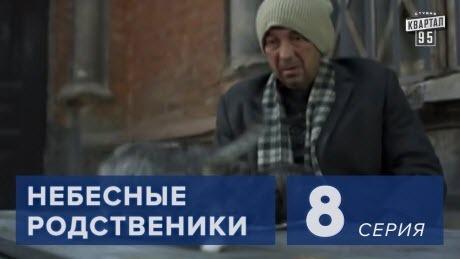 """Сериал """" Небесные родственники """" 8 серия Лирическая комедия"""