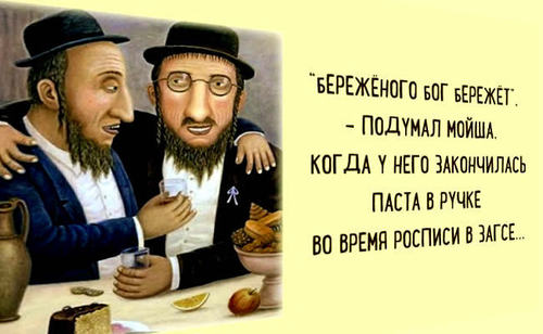 Одесские анекдоты
