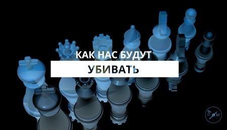 """""""Как нас будут убивать"""" - Виктор Трегубов"""
