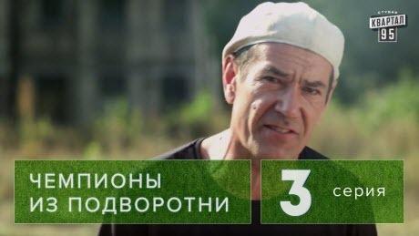 """Сериал """" Чемпионы из подворотни """" 3 серия"""