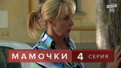 """Лирическая комедия """" Мамочки """" 4 серия"""