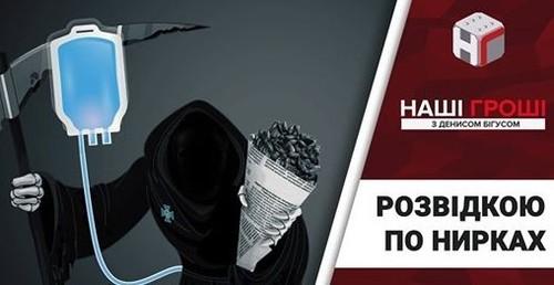 Спецагент СБУ: 8 мільйонів $, російські паспорти та 200 смертей