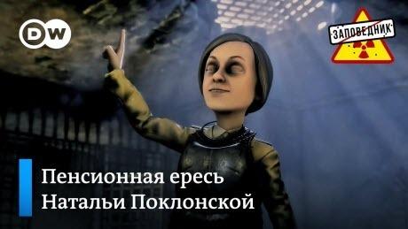 """Пенсионная ересь Поклонской привлекает внимание инквизиции – """"Заповедник"""""""