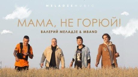 """Мама, не горюй"" - Валерий Меладзе&MBAND (ВИДЕО)"