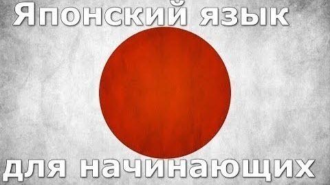Японский язык Урок 18