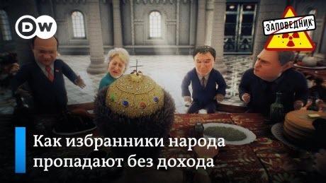 "Депутаты Госдумы жалуются Путину на низкую зарплату – ""Заповедник"""